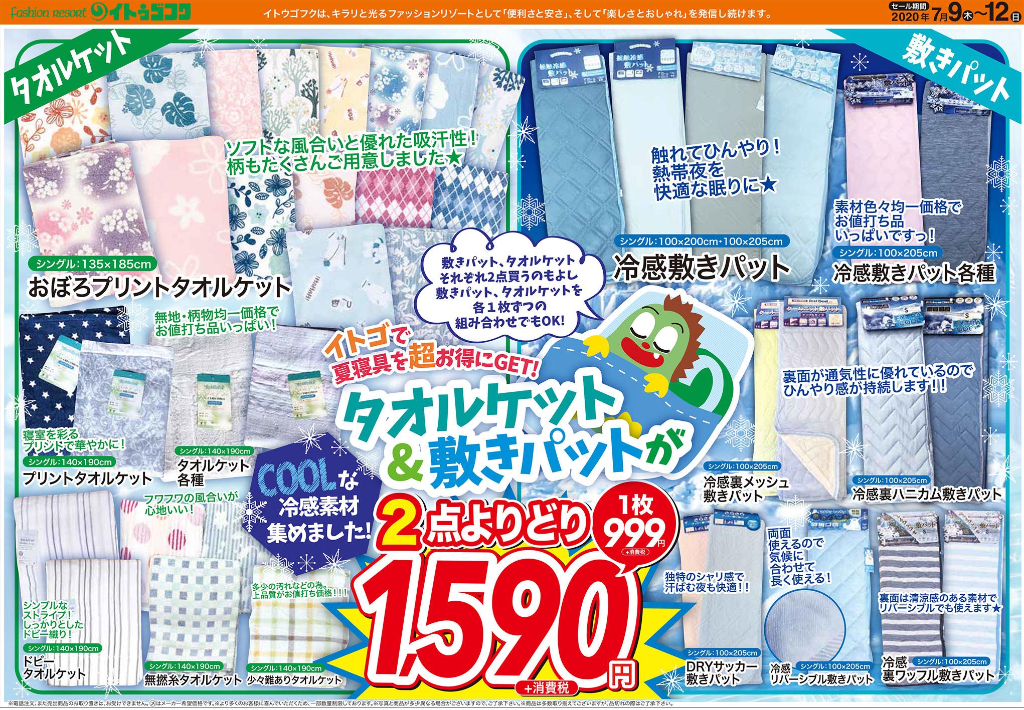 7月9日(木)〜12日(日)「タオルケット&敷きパットよりどりSALE」