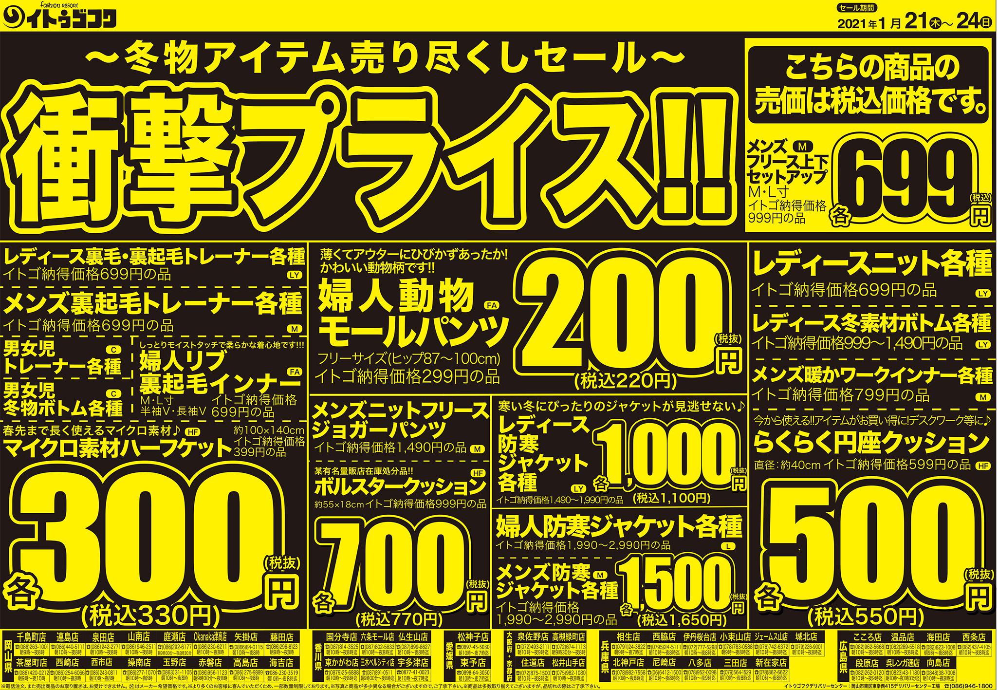 1月21日(木)〜24日(日)「キャラクターのオンパレード!」