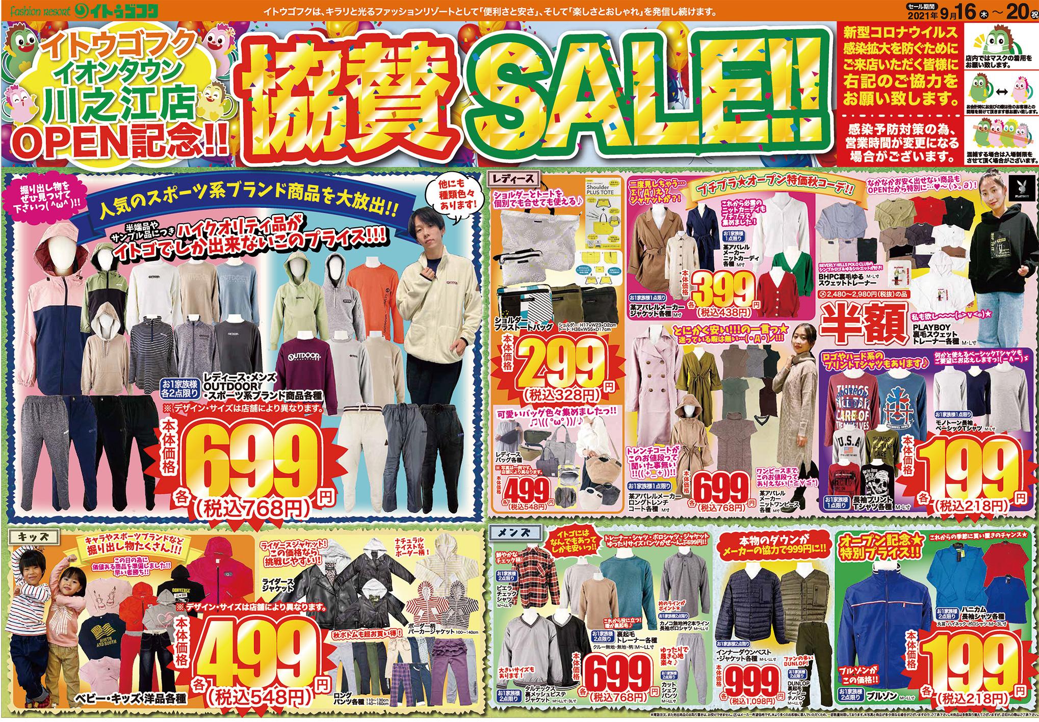 9月16日(木)〜20日(祝)「川之江店OPEN&全店協賛セール」