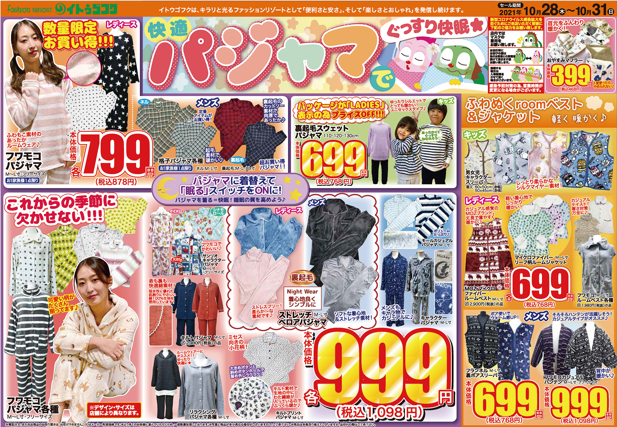 10月28日(木)〜31日(日)「快適パジャマでぐっすり快眠♪」